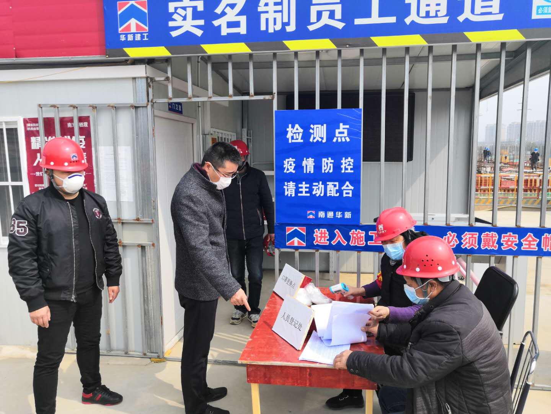 南京区域公司对驻宁项目部开(复)工进行综合检查