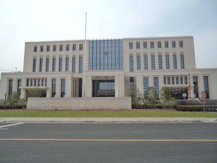 鲁班奖--上海市宝山区人民法院