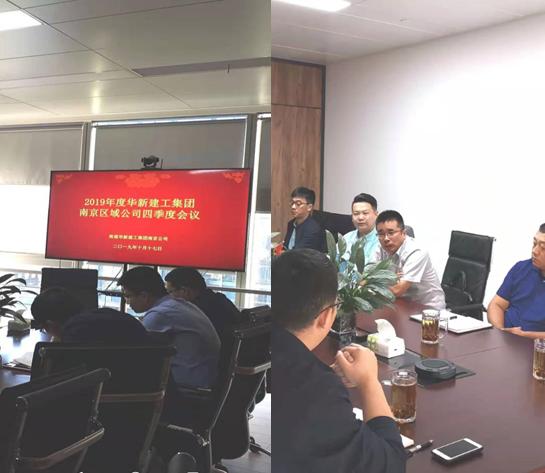 南京区域公司召开2019年四季度工作会议