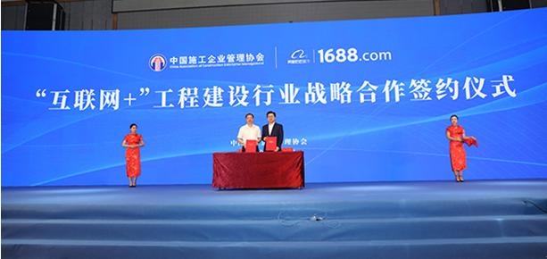 集团董事局主席陶昌银受邀参加第五届工程建设行业互联网大会