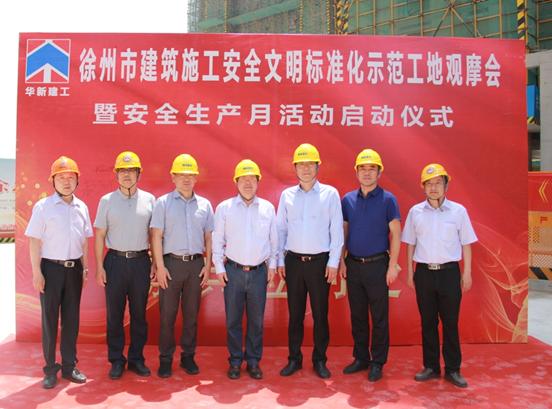 徐州市建筑施工安全文明标准化示范工地观摩会暨安全生产月活动启动仪式