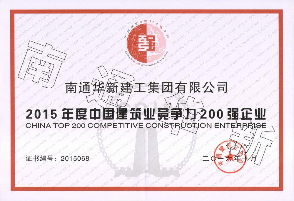 2015年中国建筑业竞争力200强企业