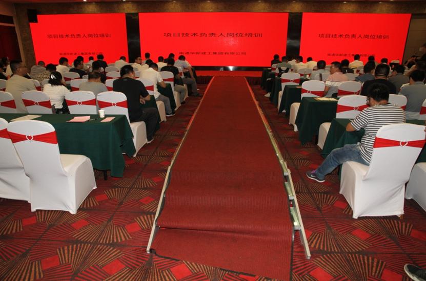 集团组织项目技术负责人开展专题培训