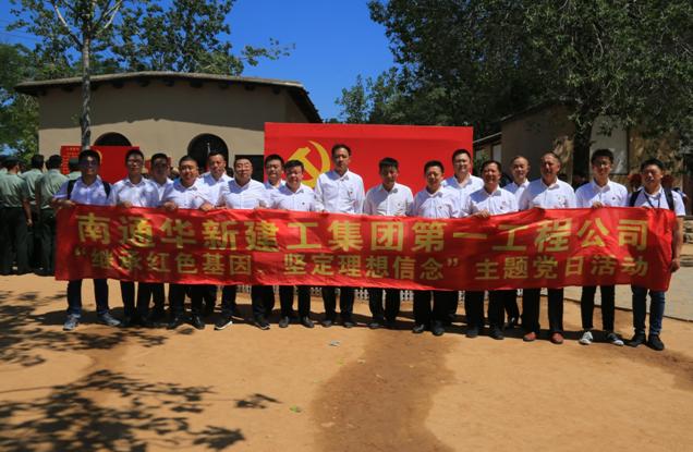 南通华新建工集团第一工程公司组织党员赴西柏坡开展主题党日活动