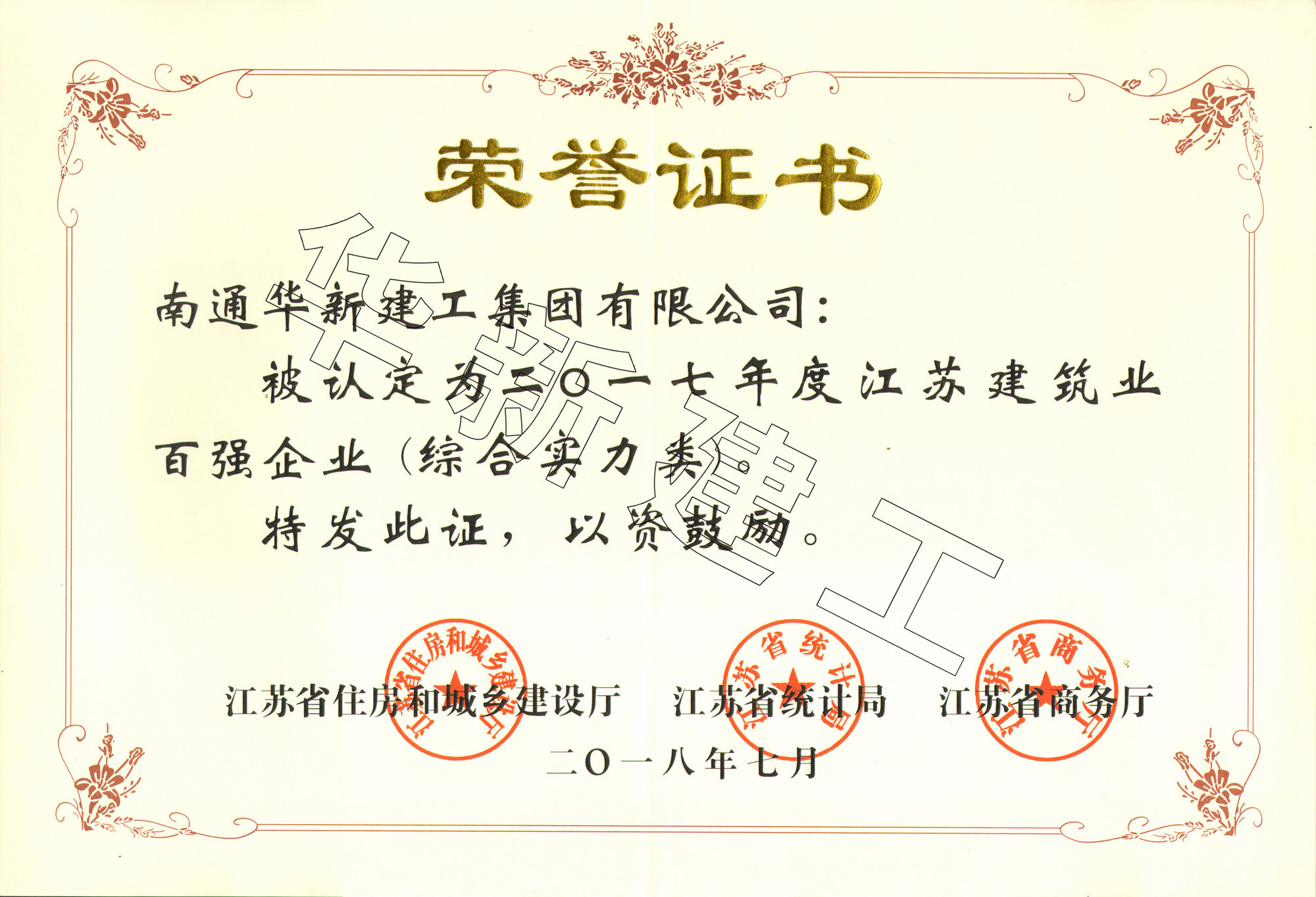 2017年度江苏建筑业百强企业