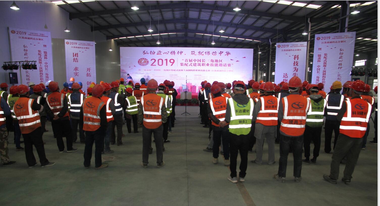 首届中国长三角地区装配式职业技能邀请赛暨混凝土预制构件职业技能竞赛在南通科达建材顺利举行