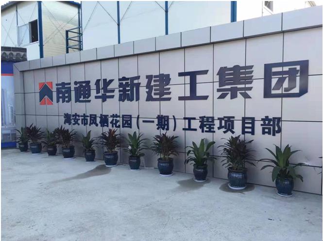 集团第四工程公司承建的海安市凤栖花园(一期)项目开工仪式顺利举行